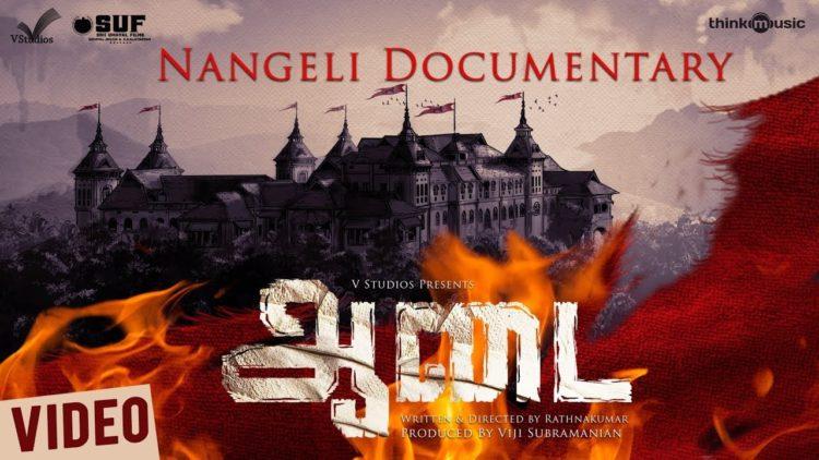 Aadai   Nangeli Documentary