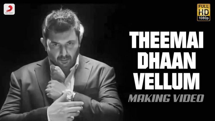 Theemai Dhaan Vellum Song Video   Thani Oruvan Songs