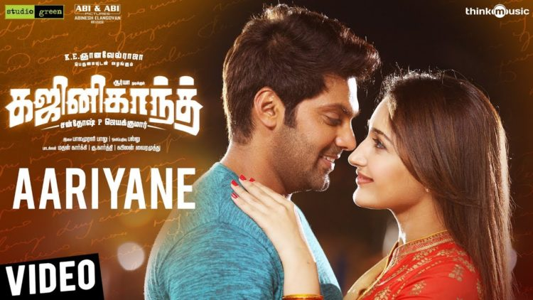 Aariyane song video hd | Ghajinikanth songs