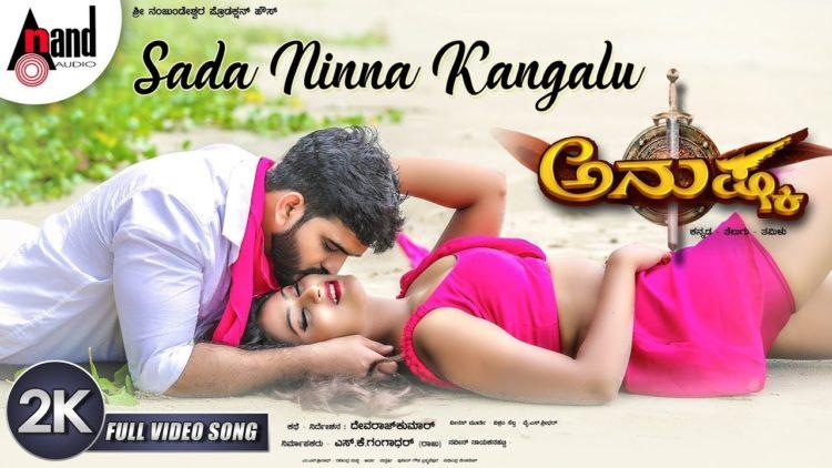 Anushka movie songs – Sada ninna kangalu song video