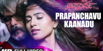 Apoorva – Prapanchavu Kaanadu Video Song