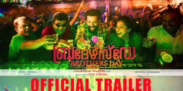 Brother's Day Trailer | Malayalam Movie Trailers