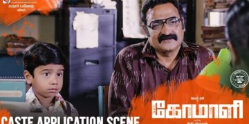 Caste Application Scene – Comali Movie Scene