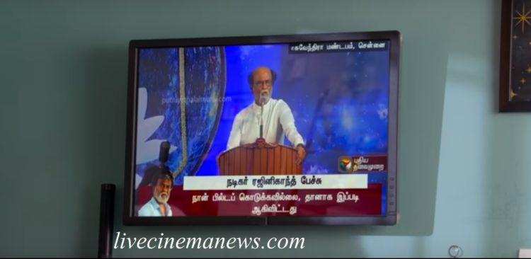 comali trailer creates controversial over rajinikanth's political entry speech