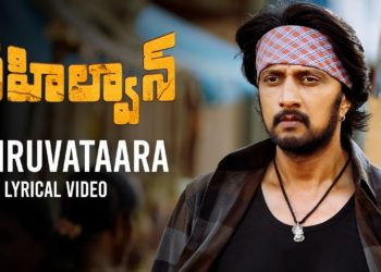 Dhruvataara Lyrical Song Video | Pahalwan Songs