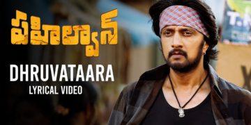 Dhruvataara Lyrical Song Video | Pahalwan Songs