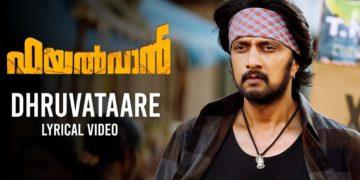 Dhruvataare Lyrical Song Video | Pailwaan Songs