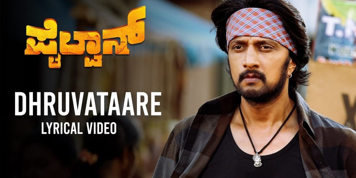 Dhruvataare Lyrical Song Video | Pailwaan Songs