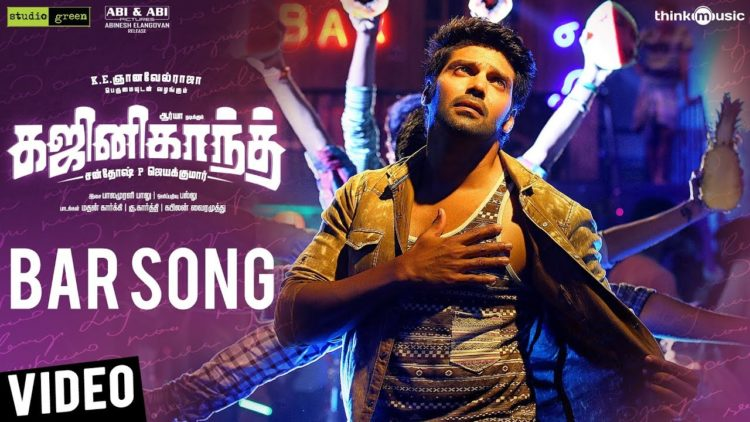 Ghajinikanth | Bar video song