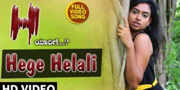 Hege helali video song | H movie songs