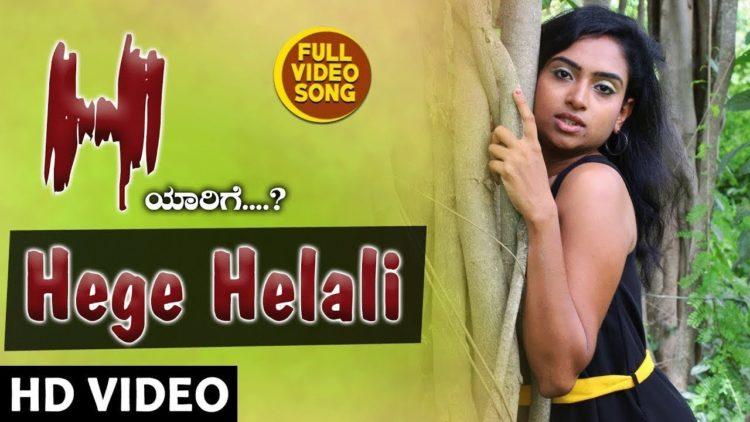 Hege helali video song | H movie songs