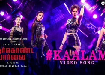 Kaalam song video | Nerkonda Paarvai movie songs