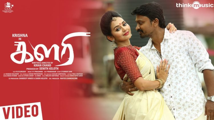 Kalari | Kedaya full video song
