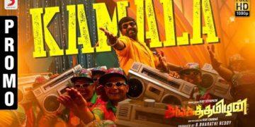 Kamala Kalaasaa Song Promo | Sangathamizhan Songs