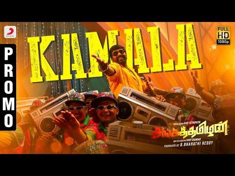 Kamala Kalaasaa Song Promo   Sangathamizhan Songs