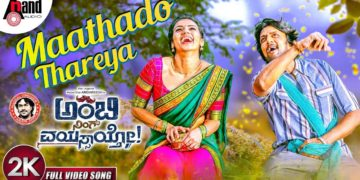 Maathado Taareya | Ambi ning vayassaytho video songs