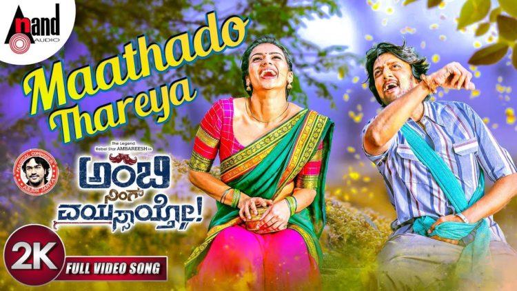 Maathado Taareya | Ambi ning vayassaytho video songs