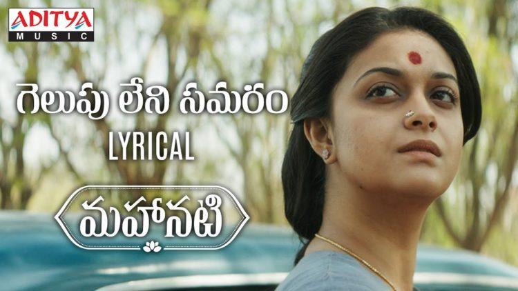 mahanati | gelupuleni samaram lyrical video