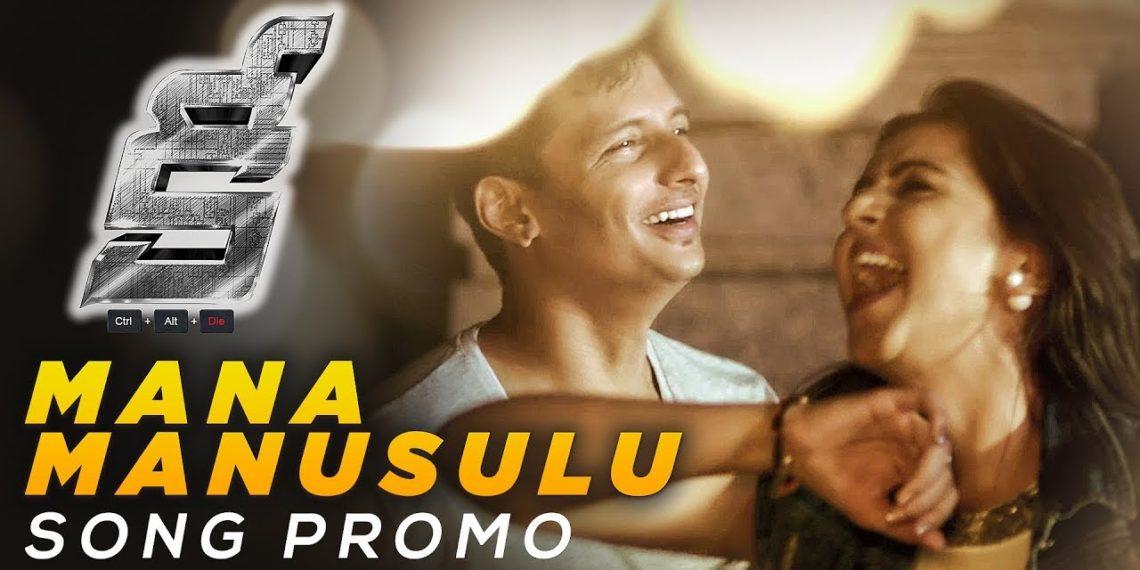 Mana Manusulu Song promo | Key Telugu movie songs