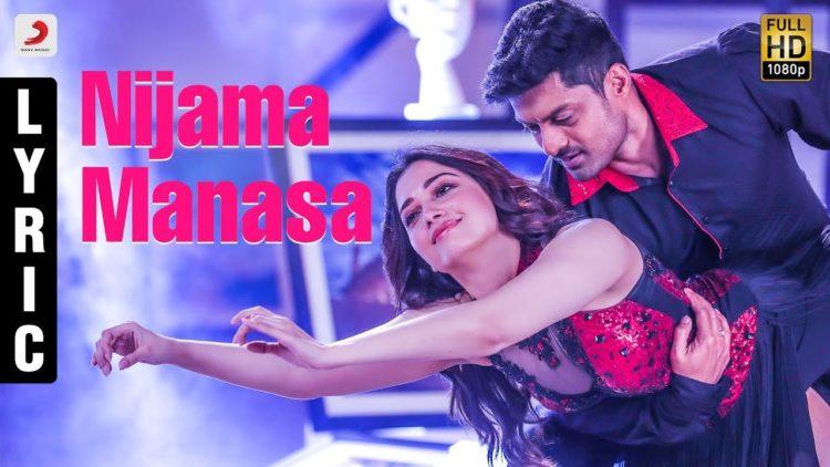 Nijama manasa song full lyric video | Naa nuvve movie songs