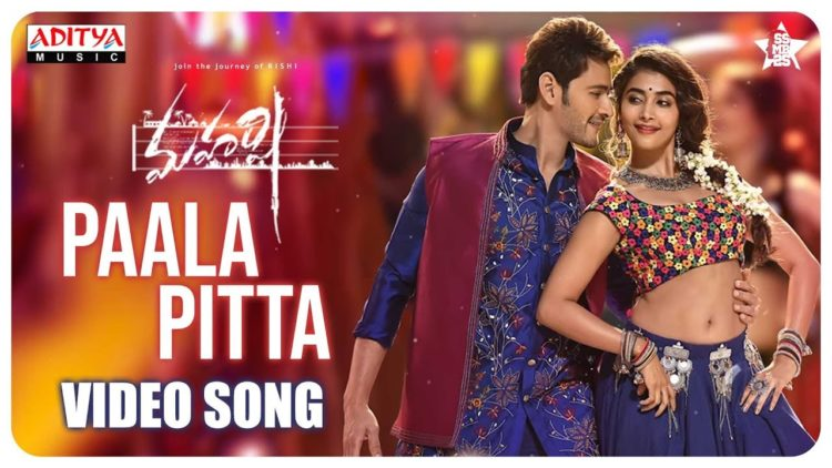 Paalapitta Video Song || Maharshi Video Songs