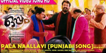 pala naallayi full video songs | oppam movie songs