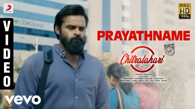 Prayathname song video hd – Chitralahari songs