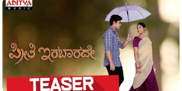 Preethi Irabaradhey Teaser