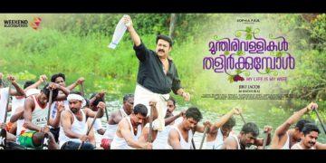 Punnamada kayal video song | Munthirivallikal thalirkkumbol songs
