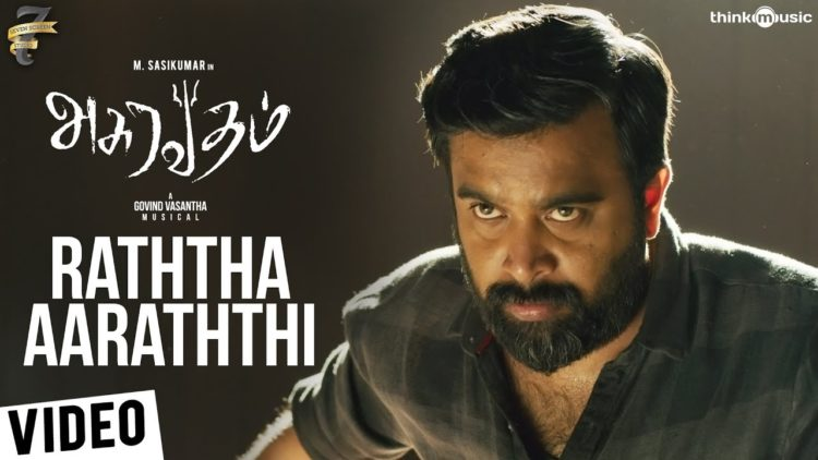 Raththa aaraththi song video – Asuravadham songs