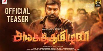 Sangathamizhan Teaser | Tamil Teasers