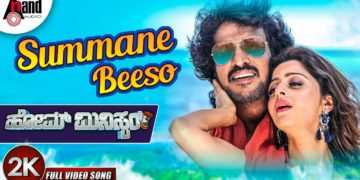 Summane beeso video songs | Home minister songs