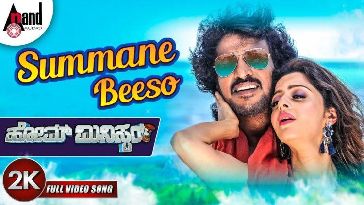 Summane beeso video songs | Home minister songs