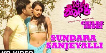 Sundara sanjeyalli video song | Chilre shoki video songs