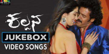 Upendra Kalpana Jukebox Video Songs (HD)