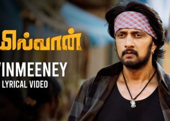 Vinmeeney Lyrical Song Video | Bailwaan Songs