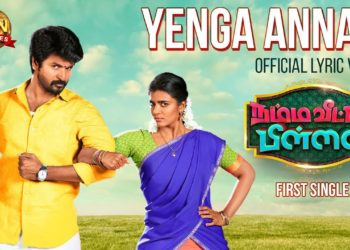 Yenga Annan Song Lyric Video | Namma Veettu Pillai Movie Songs