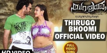 Yugapurusha Video Songs | Thirugo Bhoomi Video Song