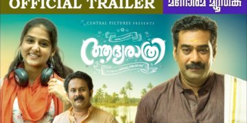 Aadya Rathri   Trailer
