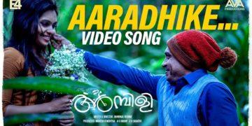 Aaradhike Video Song   Soubin Shahir Movie songs