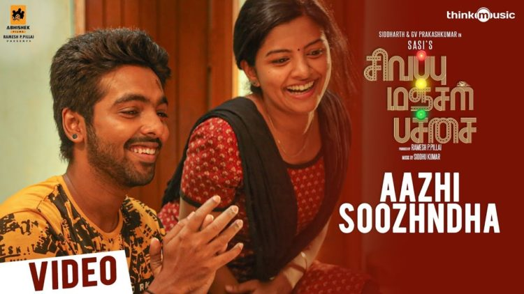 Aazhi Soozhndha Song Video | Sivappu Manjal Pachai Movie Songs