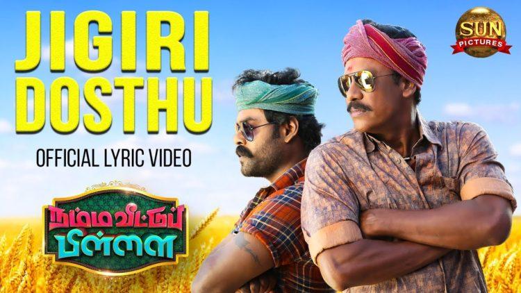 Jigiri Dosthu Song Lyric Video | Namma Veettu Pillai Movie Songs