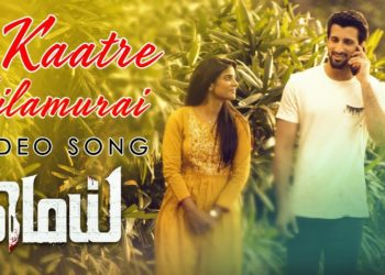 Kaatre Silamurai Song Video | MEI Movie Songs