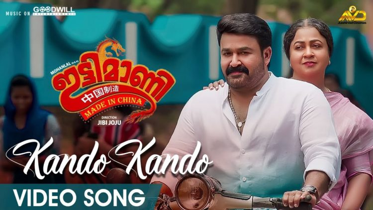 Kando Kando Song Video | Ittymaani Made In China Songs