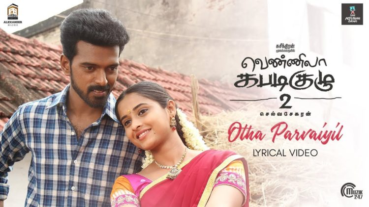 OMG Ponnu song tamil lyric video | Sarkar songs