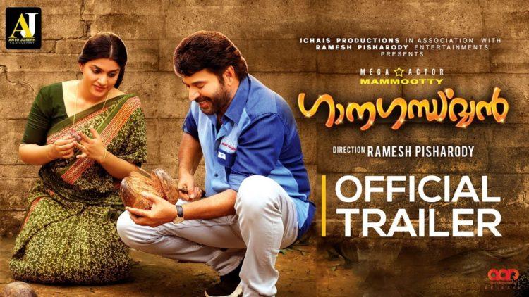 """Watch """"Ganagandharvan Official Trailer   Mammootty   Ramesh Pisharody"""""""