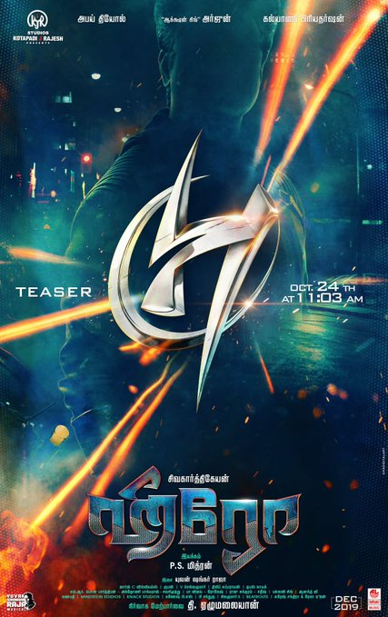 Hero-Teaser-Out-Tomorrow-at-11.03am-0000