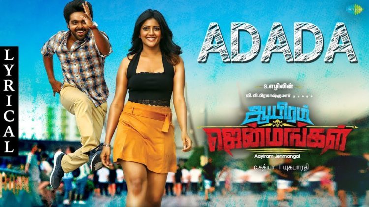Adada Song Lyric Video | Aayiram Jenmangal Movie Songs