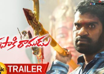 Bithiri Sathi Tupaki Ramudu Trailer