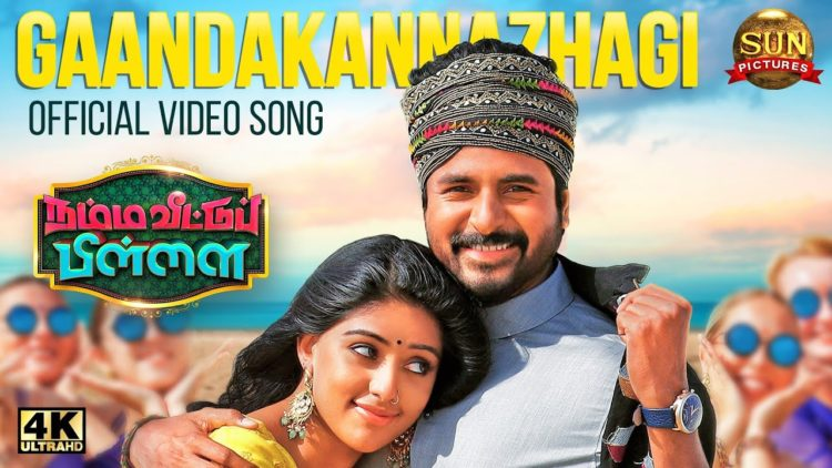 GaandaKannazhagi Video Song | Namma Veettu Pillai Movie Songs